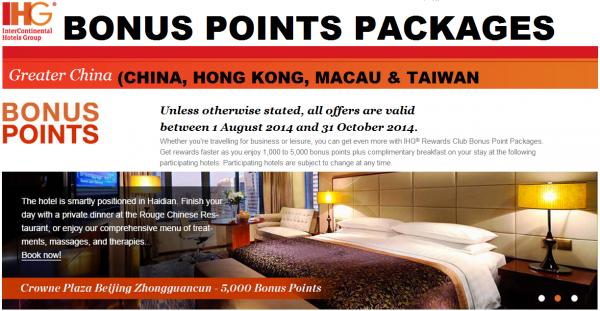 IHG Rewards Club CHina Bonus Points Packages August October 2014