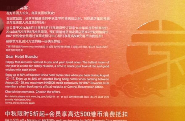 IHG Rewards Club Fall 2014 China Sale August Card