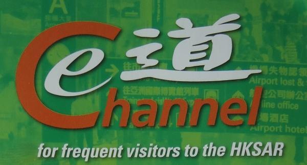 hong-kong-e-channel