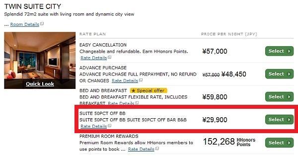 hilton-japan-50-off-suites-rate-box-conrad