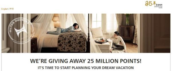 hilton-china-25-million-points-giveaway