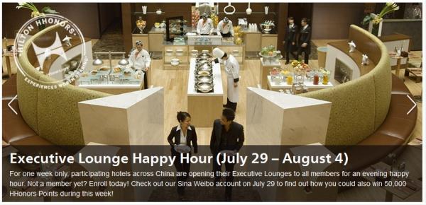 hilton-hhonors-25th-week-4-executive-lounge-hh
