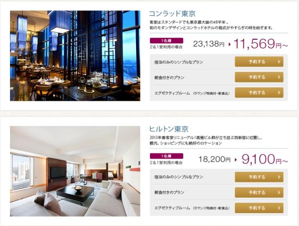 hilton-japan-50-off-sale-50-hours-page-1