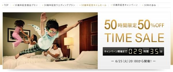 hilton-japan-50-off-sale-50-hours