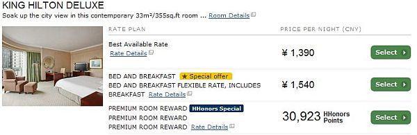 hilton-shanghai-premium-room-reward