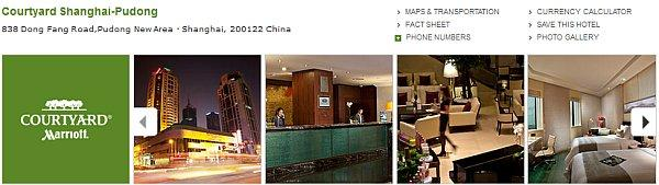 marriott-cat-2-courtyard-shanghai-pudong