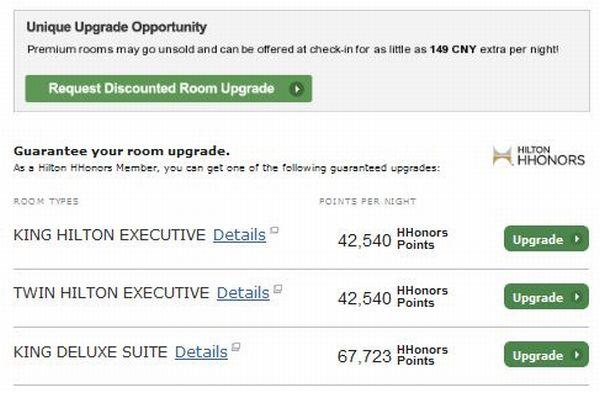 Hilton Beijing Airport Upgrade Options