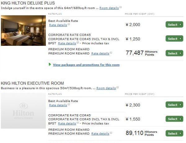 Hilton Beijing Wangfujing Rate Display 0