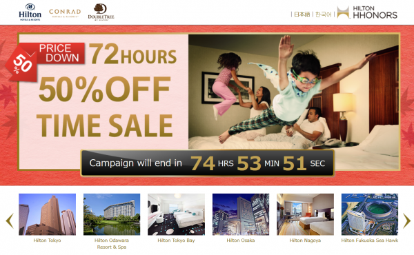 Hilton HHonors Japan Korea Fall 2014 Sale U