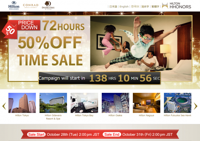 Hilton Japan Korea Flash Sale October 2014