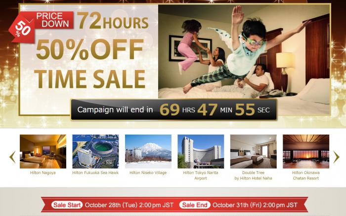 Hilton Japan Korea Flash Sale October 2014 Live