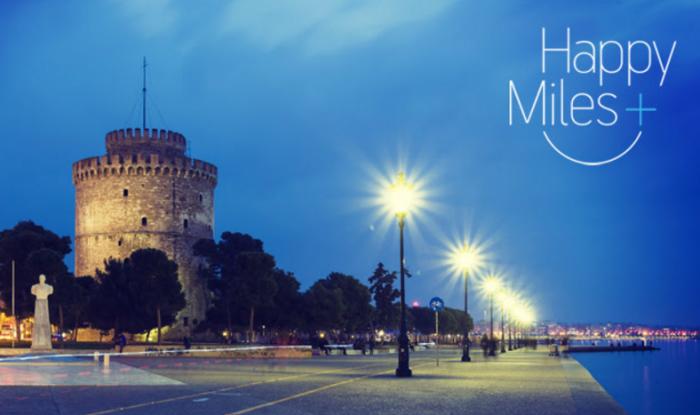 Aegean Miles+Bonus Happy Miles