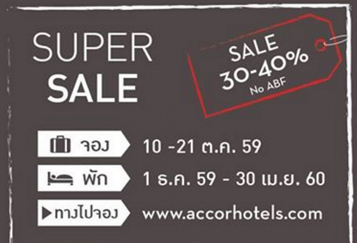 Le Club AccorHotels Super Sale October 2016
