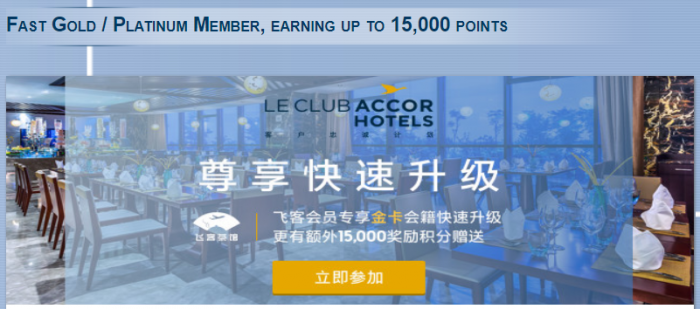Le Club AccorHotels Up To 15,000 Bonus Points October 15 - December 31 2017