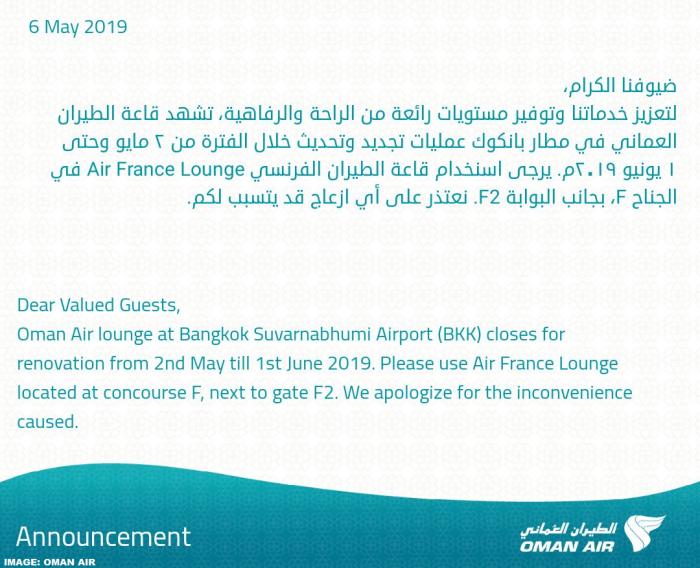 Oman Air Bangkok Lounge